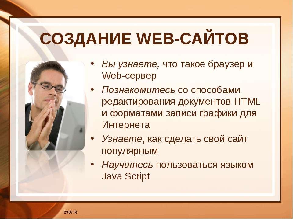 СОЗДАНИЕ WEB-САЙТОВ Вы узнаете, что такое браузер и Web-сервер Познакомитесь ...