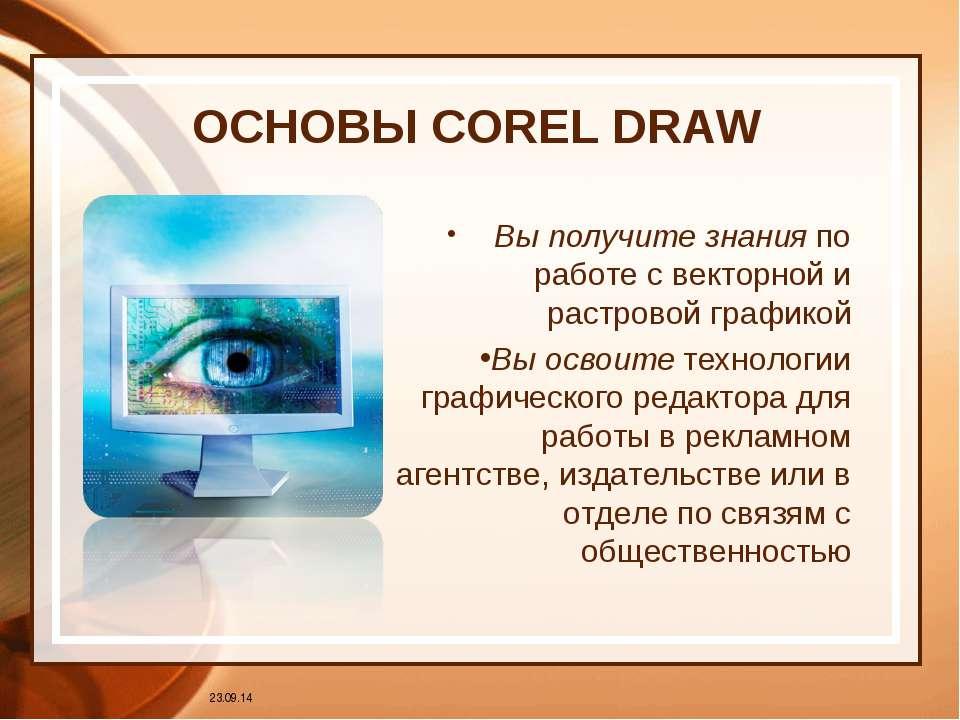 ОСНОВЫ COREL DRAW Вы получите знания по работе с векторной и растровой график...