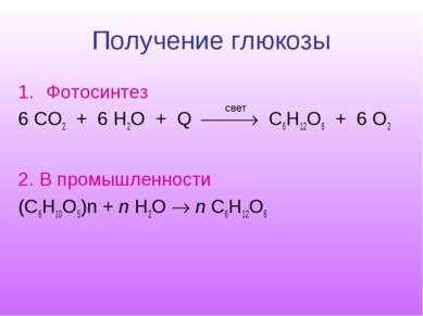 Получение глюкозы Фотосинтез 6 СO2 + 6 H2O + Q C6H12O6 + 6 O2 2. В промышленн...