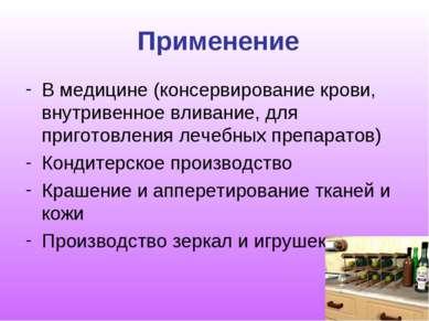 Применение В медицине (консервирование крови, внутривенное вливание, для приг...