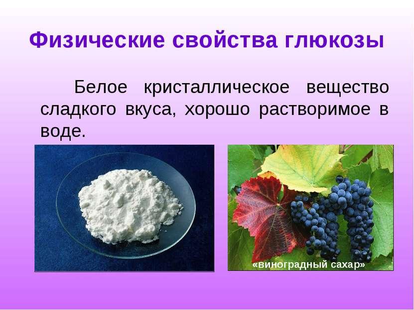 Физические свойства глюкозы Белое кристаллическое вещество сладкого вкуса, хо...