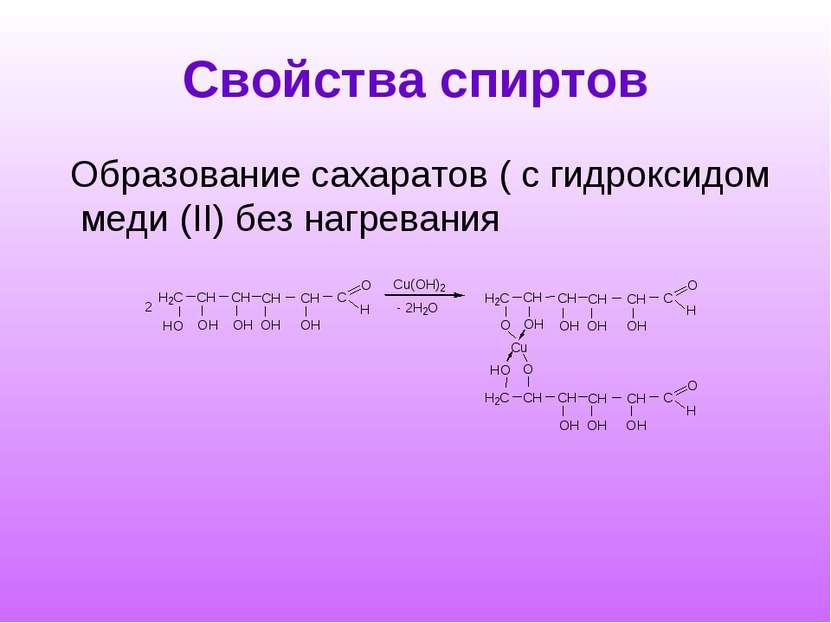 Свойства спиртов Образование сахаратов ( с гидроксидом меди (II) без нагреван...