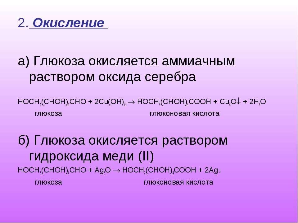 2. Окисление а) Глюкоза окисляется аммиачным раствором оксида серебра HOCH2(C...