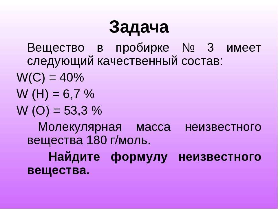 Задача Вещество в пробирке № 3 имеет следующий качественный состав: W(C) = 40...