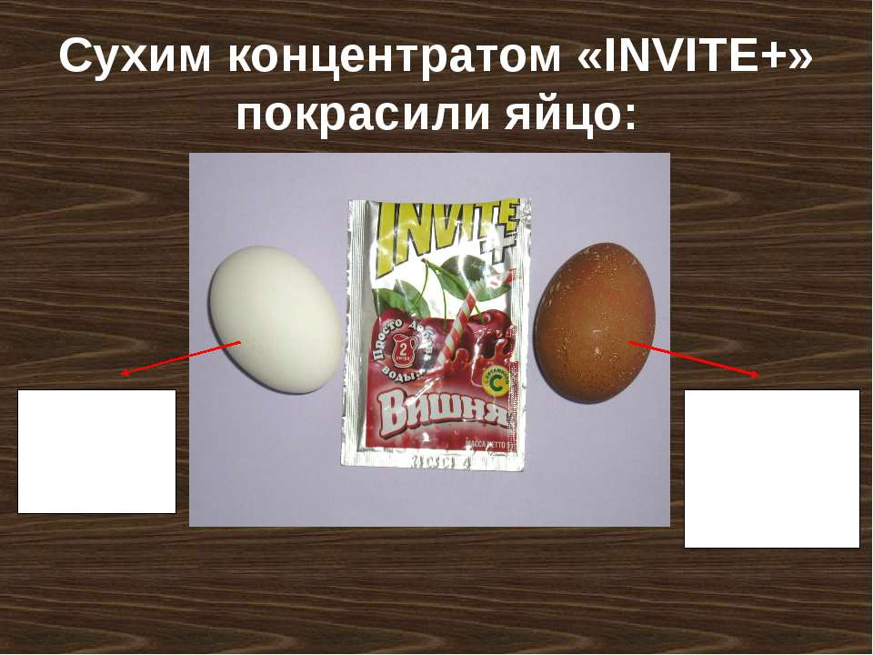 Сухим концентратом «INVITE+» покрасили яйцо: Яйцо, сваренное в разведенном в ...