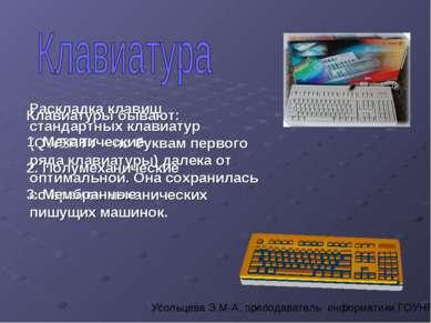 Раскладка клавиш стандартных клавиатур (QWERTY – по буквам первого ряда клави...
