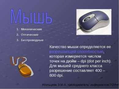 Механические Оптические Беспроводные Качество мыши определяется ее разрешающе...