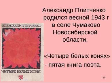 * Александр Плитченко родился весной 1943 г в селе Чумаково Новосибирской обл...