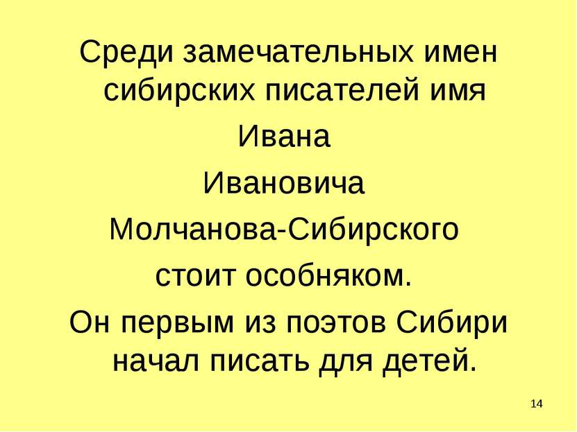 * Среди замечательных имен сибирских писателей имя Ивана Ивановича Молчанова-...