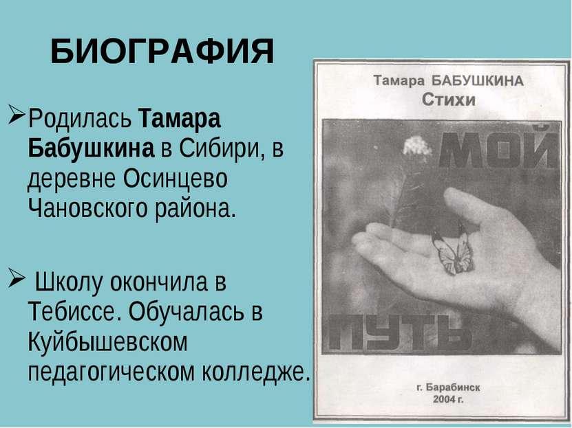 * БИОГРАФИЯ Родилась Тамара Бабушкина в Сибири, в деревне Осинцево Чановского...