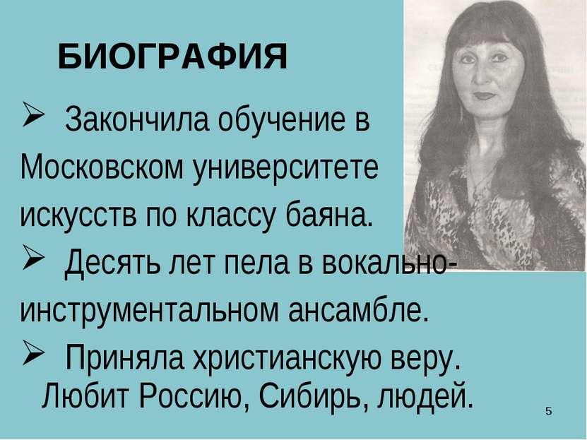 * БИОГРАФИЯ Закончила обучение в Московском университете искусств по классу б...