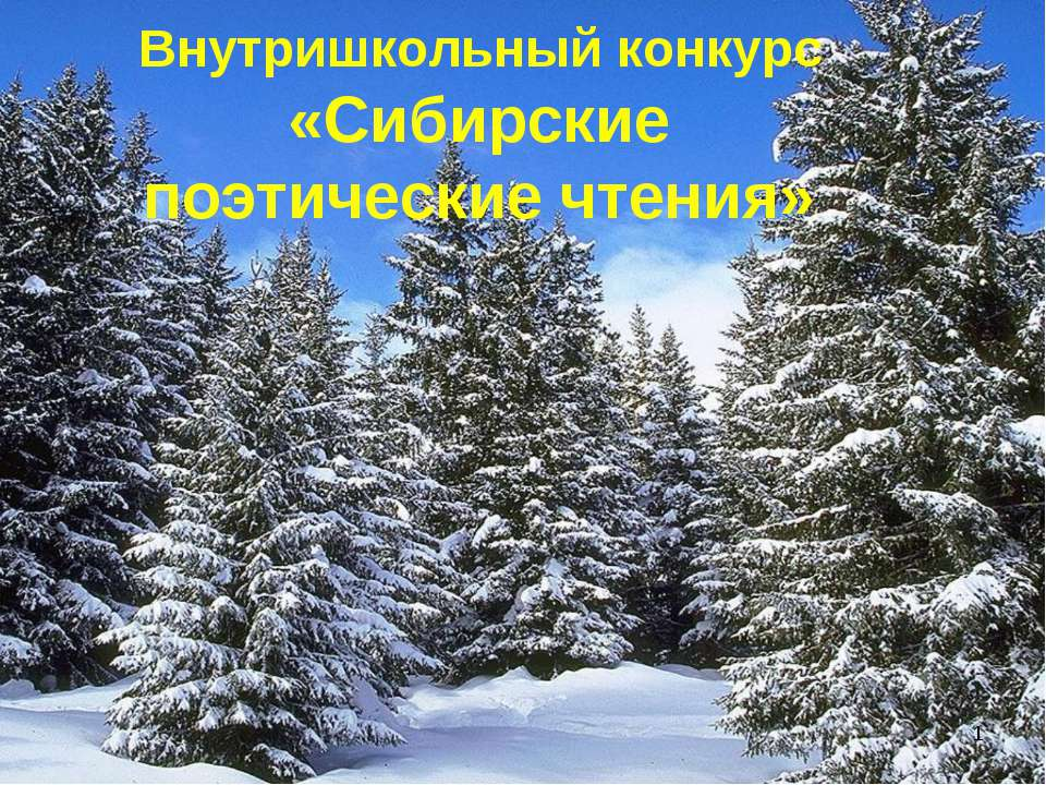 Внутришкольный конкурс «Сибирские поэтические чтения» *