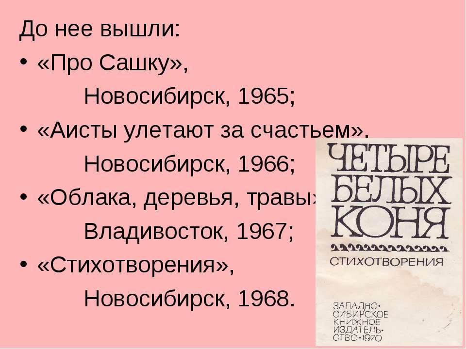* До нее вышли: «Про Сашку», Новосибирск, 1965; «Аисты улетают за счастьем», ...