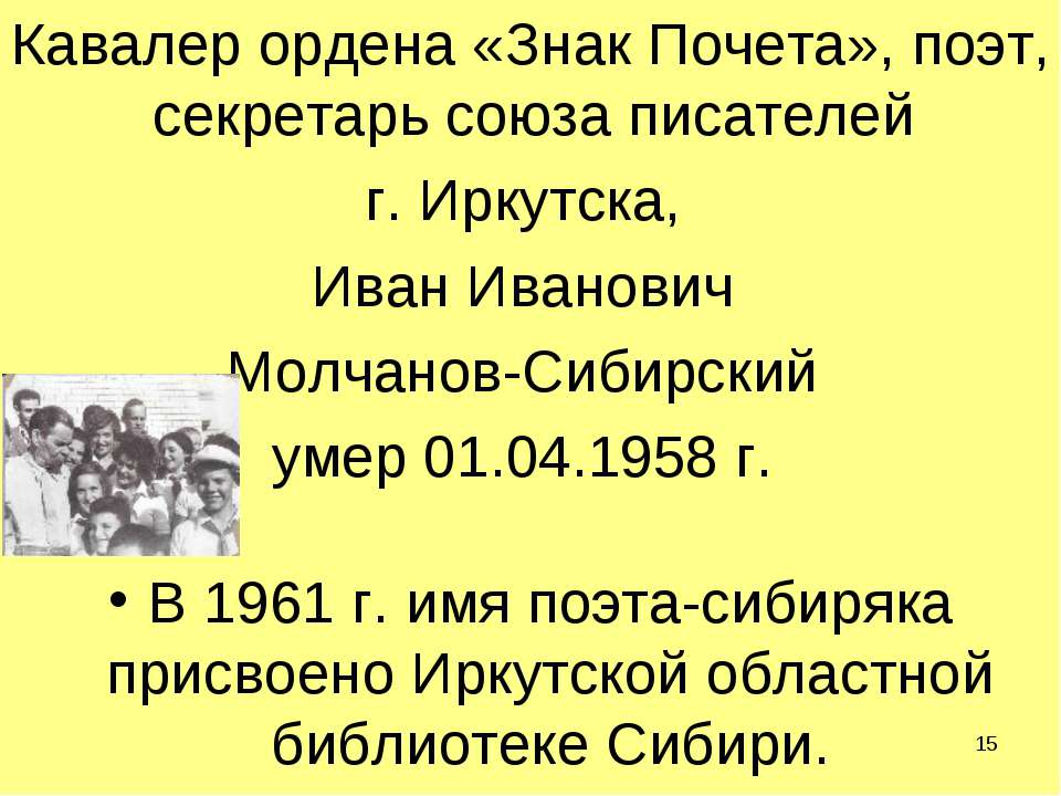 * Кавалер ордена «Знак Почета», поэт, секретарь союза писателей г. Иркутска, ...