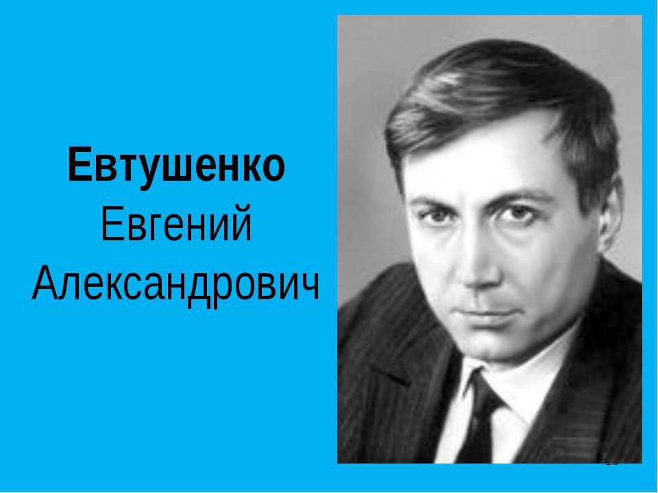 * Евтушенко Евгений Александрович