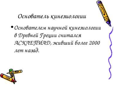 Основатель кинезиологии Основателем научной кинезиологии в Древней Греции счи...
