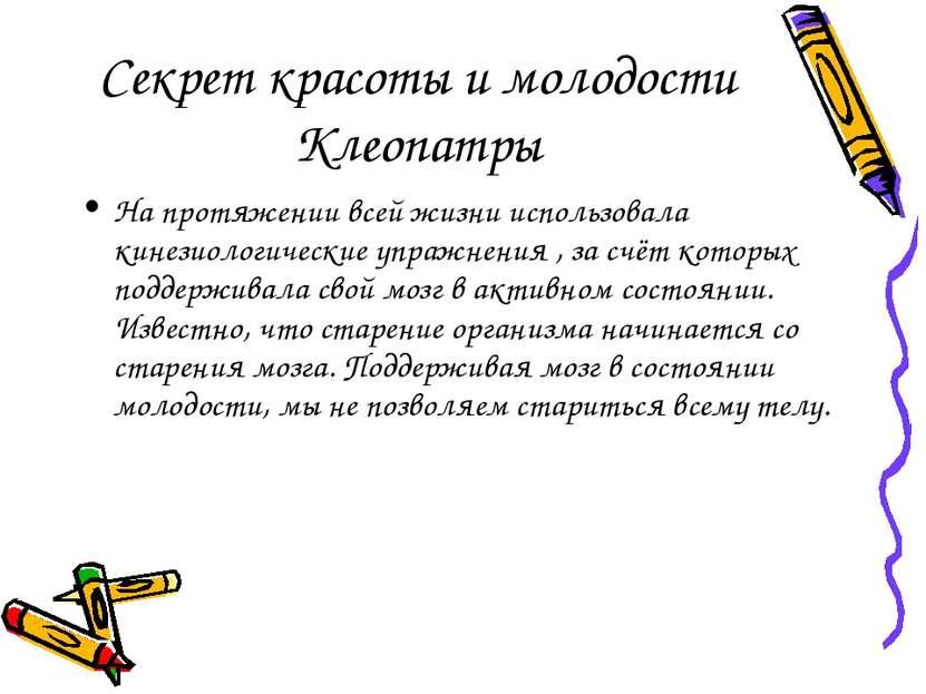 Секрет красоты и молодости Клеопатры На протяжении всей жизни использовала ки...