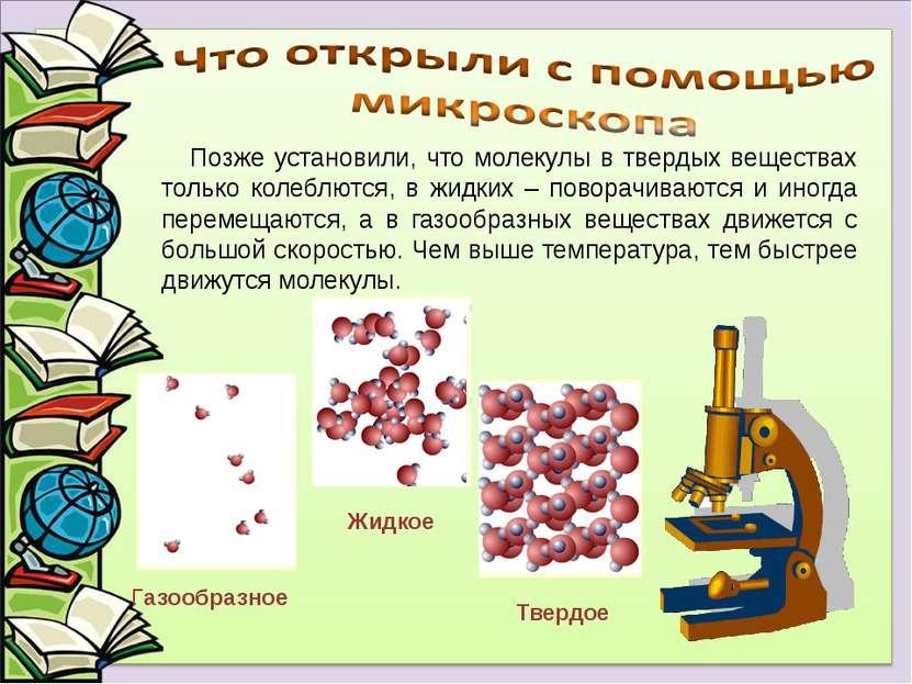 Позже установили, что молекулы в твердых веществах только колеблются, в жидки...