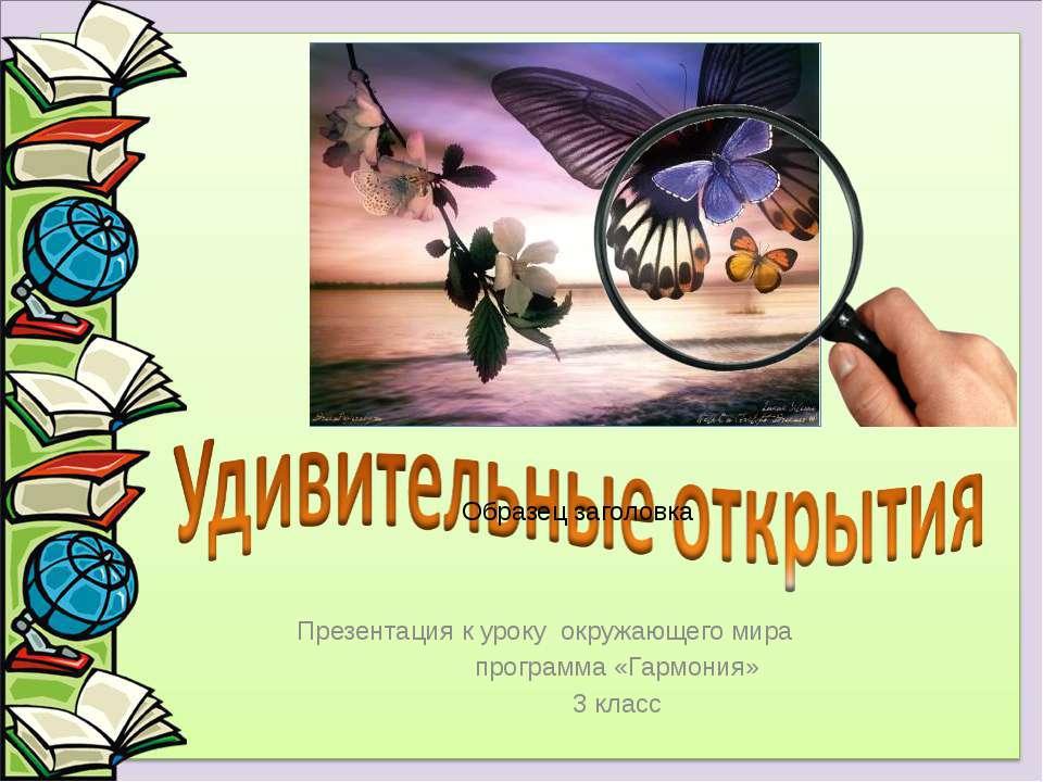 Презентация к уроку окружающего мира программа «Гармония» 3 класс