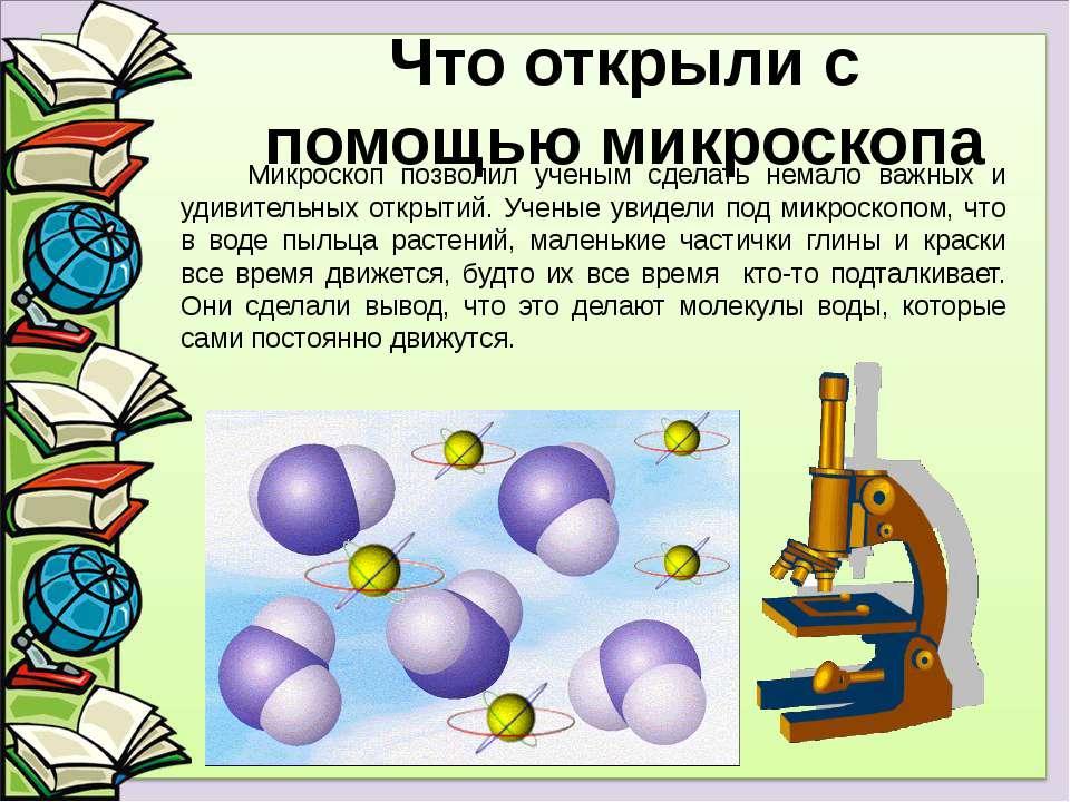 Микроскоп позволил ученым сделать немало важных и удивительных открытий. Учен...