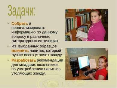 Собрать и проанализировать информацию по данному вопросу в различных литерату...