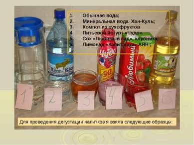 Обычная вода; Минеральная вода Хан-Куль; Компот из сухофруктов Питьевой йогур...
