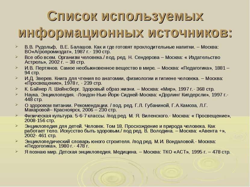 Список используемых информационных источников: В.В. Рудольф, В.Е. Балашов. Ка...