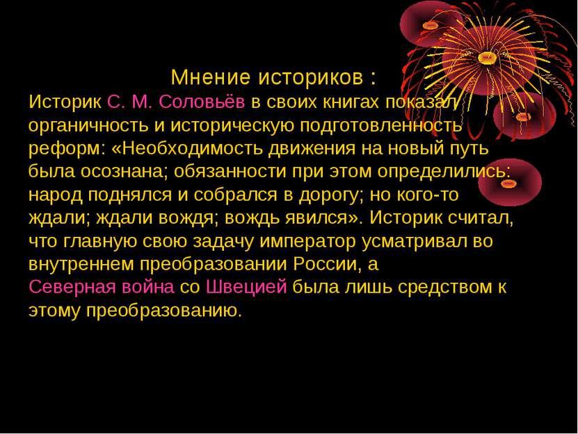 Мнение историков : Историк С. М. Соловьёв в своих книгах показал органичность...