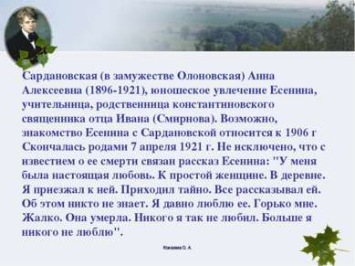 Конахина О. А. Сардановская (в замужестве Олоновская) Анна Алексеевна (1896-1...