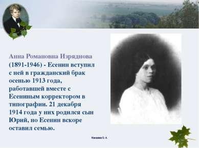 Конахина О. А. Анна Романовна Изряднова (1891-1946) - Есенин вступил с ней в ...