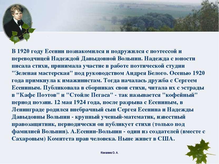 Конахина О. А. В 1920 году Есенин познакомился и подружился с поэтессой и пер...