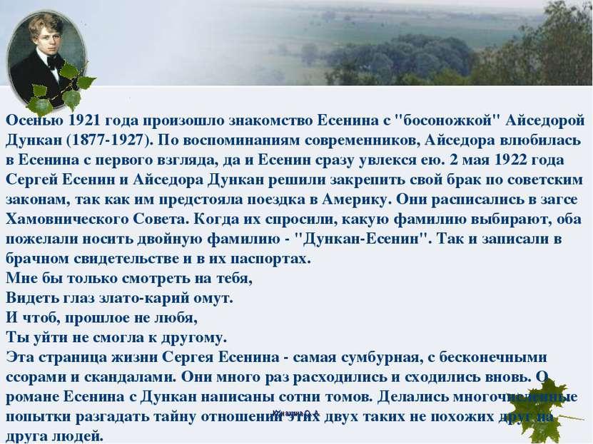 """Конахина О. А. Осенью 1921 года произошло знакомство Есенина с """"босоножкой"""" А..."""