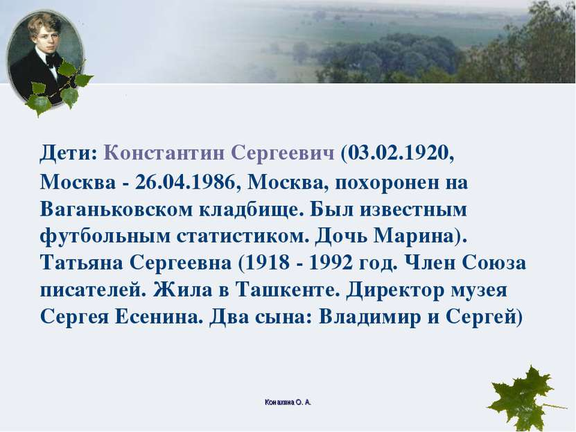 Конахина О. А. Дети: Константин Сергеевич (03.02.1920, Москва - 26.04.1986, М...
