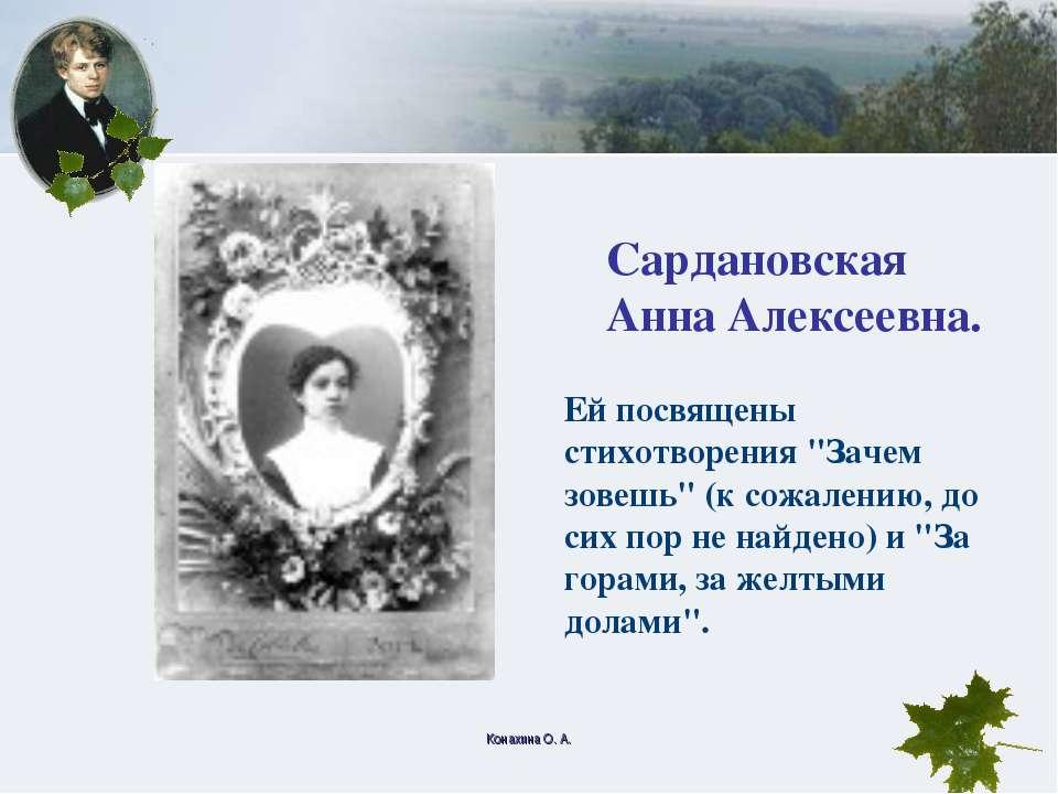 """Конахина О. А. Сардановская Анна Алексеевна. Ей посвящены стихотворения """"Заче..."""