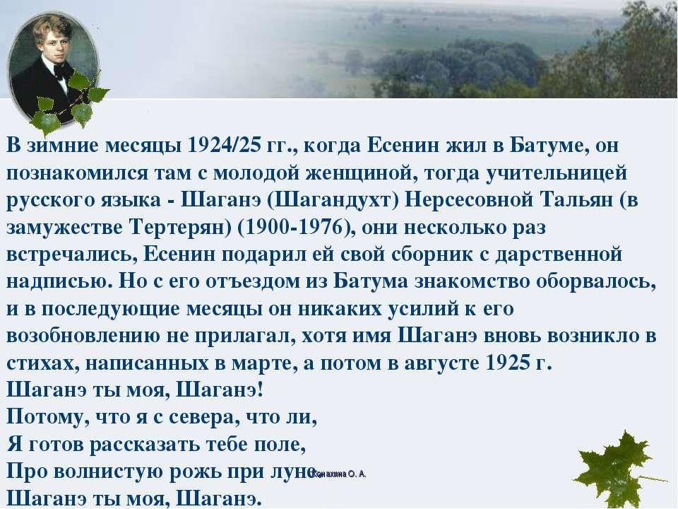 Конахина О. А. В зимние месяцы 1924/25 гг., когда Есенин жил в Батуме, он поз...