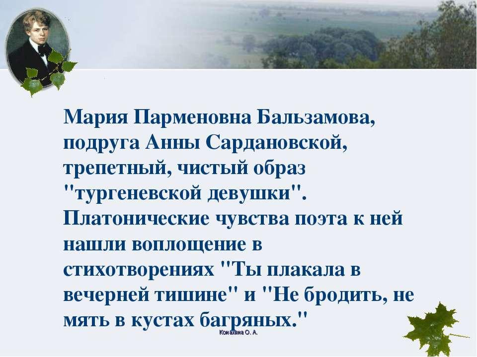 Конахина О. А. Мария Парменовна Бальзамова, подруга Анны Сардановской, трепет...