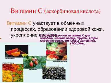 Витамин С (аскорбиновая кислота) Витамин С участвует в обменных процессах, об...
