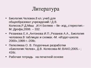 Литература Биология.Человек.8 кл.:учеб.для общеобразоват.учреждений / Д.В. Ко...