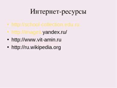 Интернет-ресурсы http://school-collection.edu.ru http://images.yandex.ru/ htt...