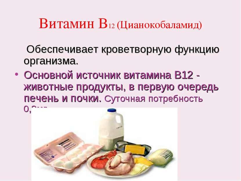 Витамин В12 (Цианокобаламид) Обеспечивает кроветворную функцию организма. Осн...