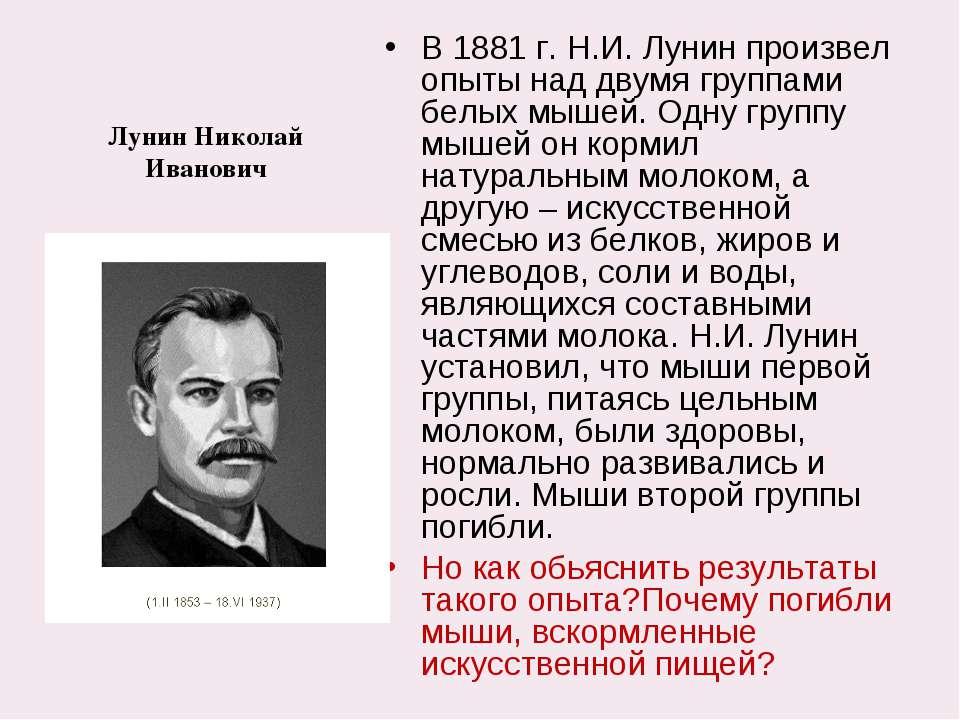 Лунин Николай Иванович В 1881 г. Н.И. Лунин произвел опыты над двумя группами...