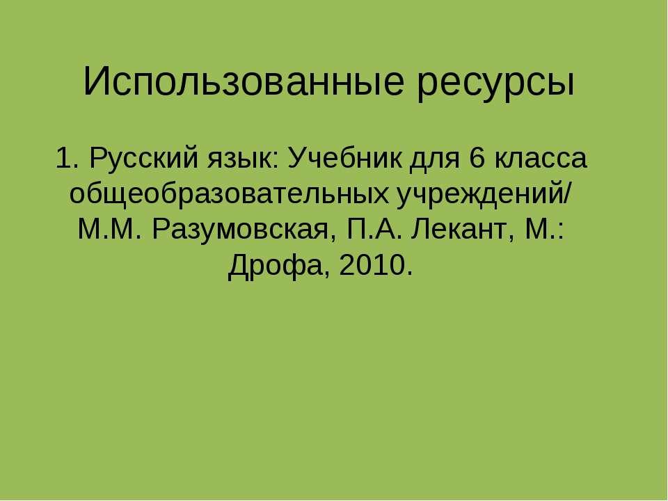 Использованные ресурсы 1. Русский язык: Учебник для 6 класса общеобразователь...