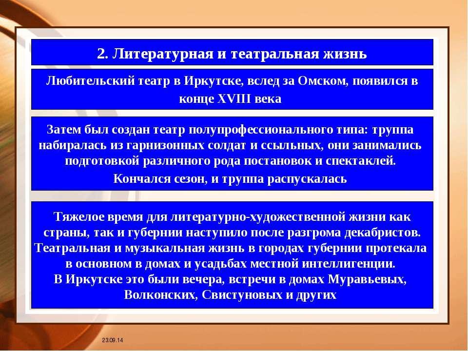* 2. Литературная и театральная жизнь Любительский театр в Иркутске, вслед за...