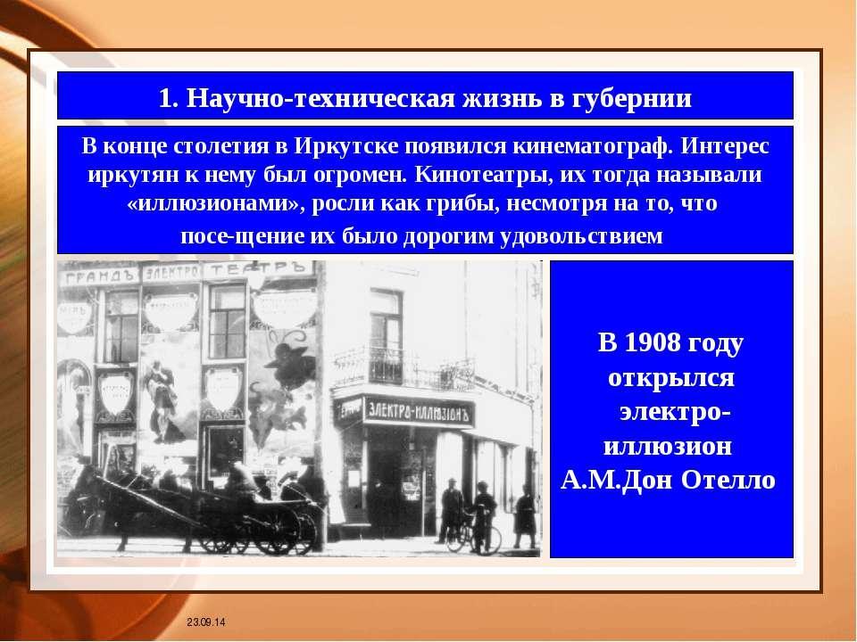 * 1. Научно-техническая жизнь в губернии В конце столетия в Иркутске появился...