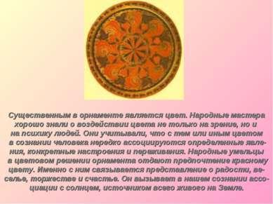 Существенным в орнаменте является цвет. Народные мастера хорошо знали о возде...