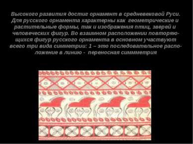Высокого развития достиг орнамент в средневековой Руси. Для русского орнамент...