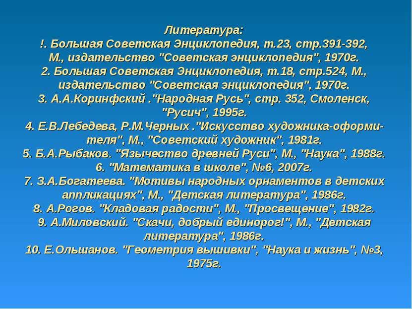 Литература: !. Большая Советская Энциклопедия, т.23, стр.391-392, М., издател...