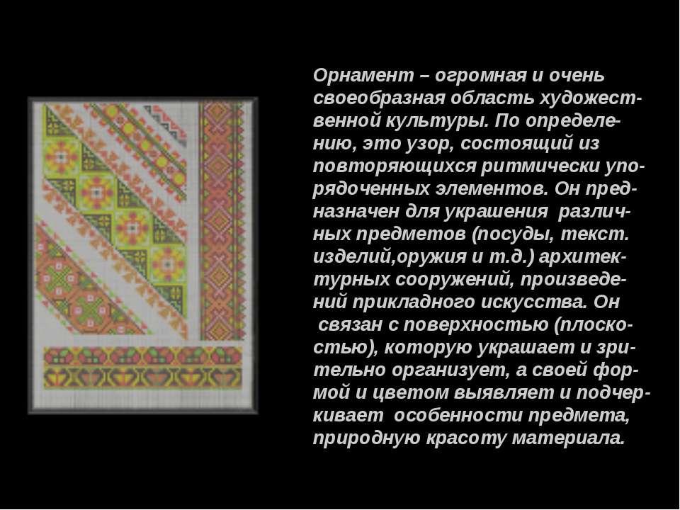 Орнамент – огромная и очень своеобразная область художест- венной культуры. П...