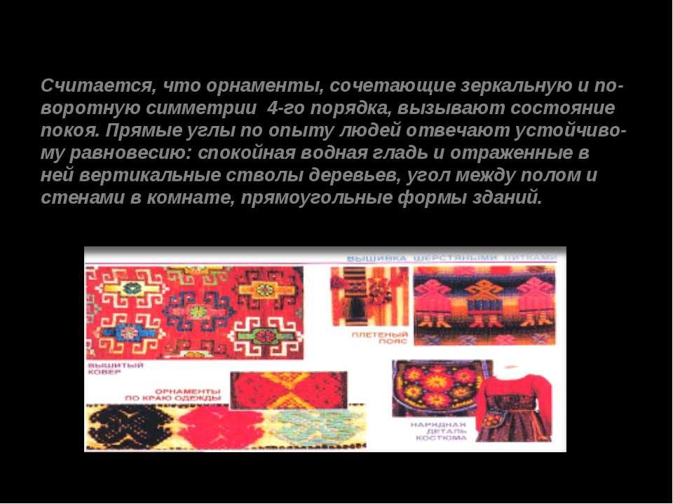 Считается, что орнаменты, сочетающие зеркальную и по- воротную симметрии 4-го...