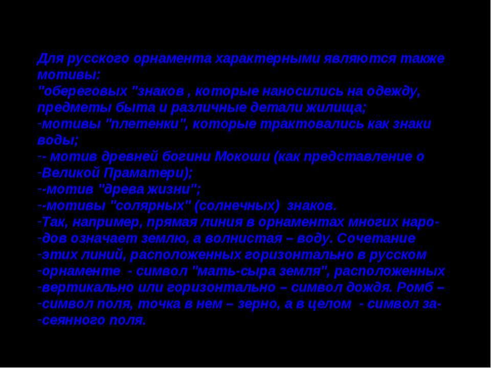 """Для русского орнамента характерными являются также мотивы: """"обереговых """"знако..."""
